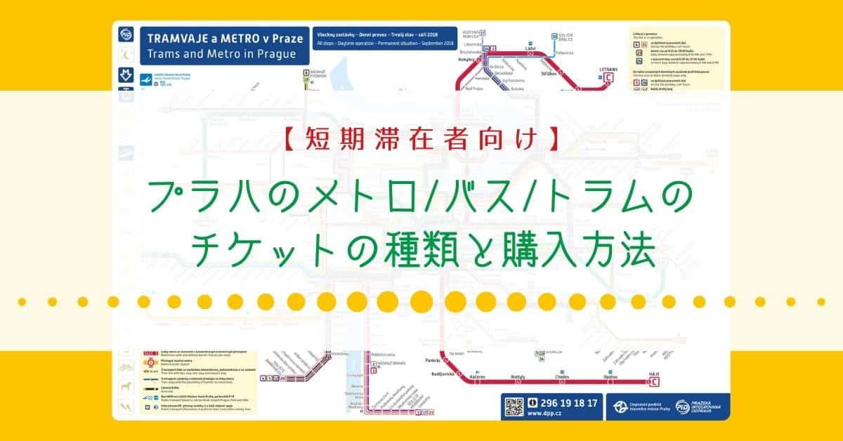【短期滞在者向け】プラハのメトロ/トラム/バスのチケットの種類と購入方法