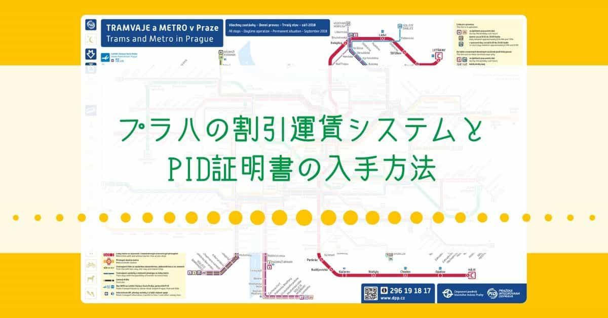 プラハ市交通局の割引運賃とPID証明書の入手方法