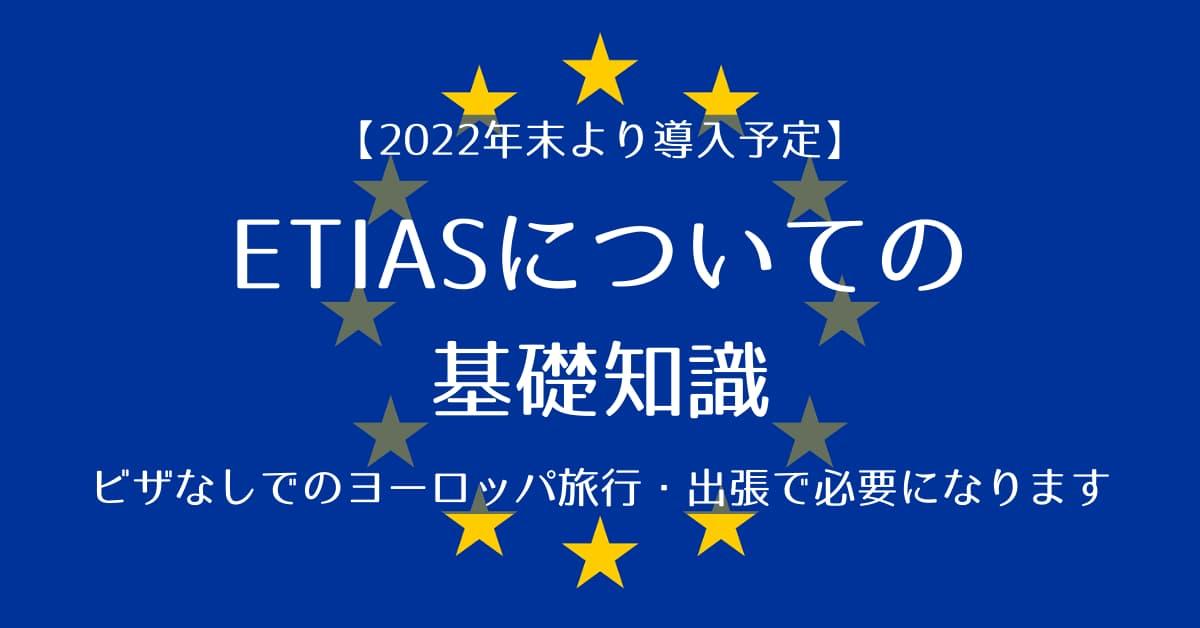 【2021年導入】ETIASについての基礎知識