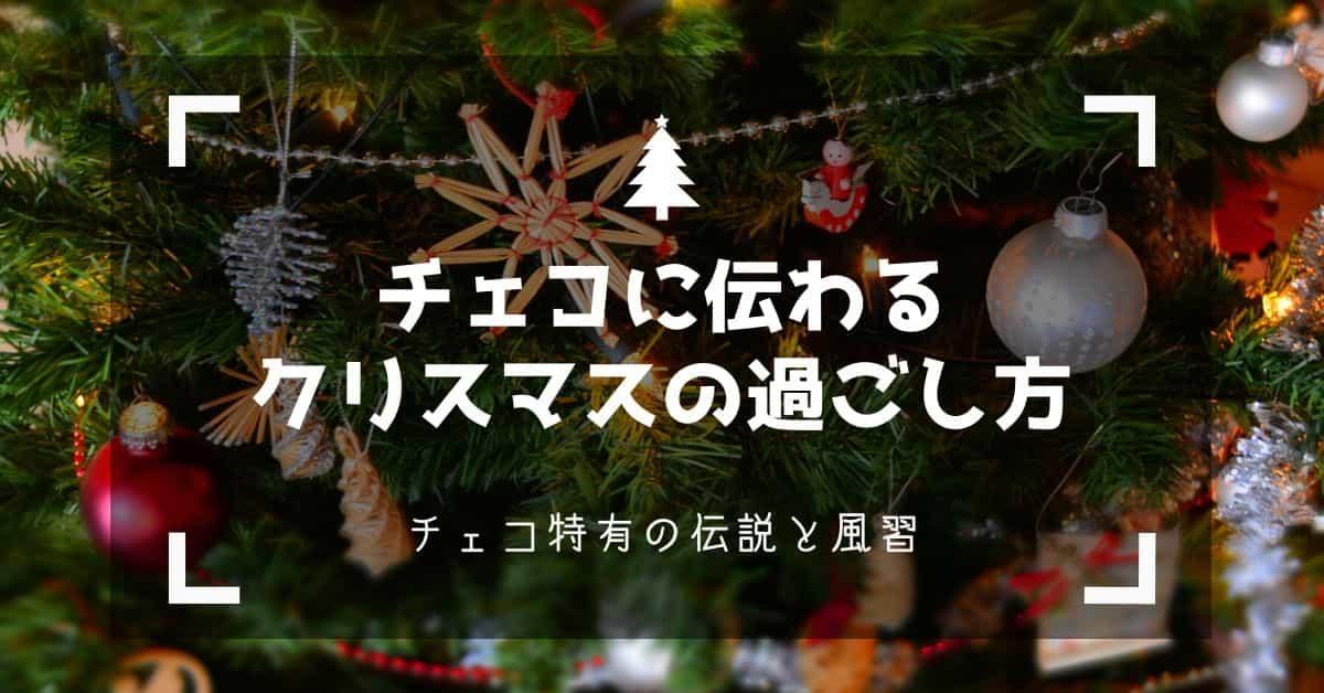 チェコにおけるクリスマスの伝統と風習|cz-portal.com