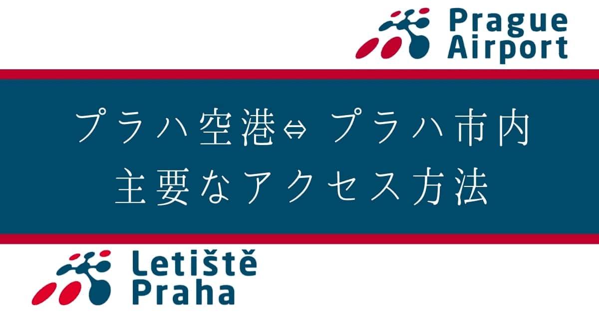 プラハ空港⇔プラハ市内の主要なアクセス方法