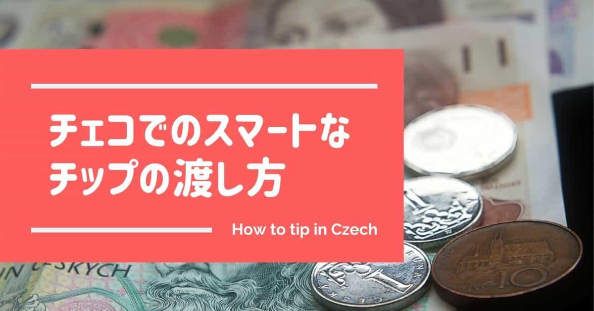 チェコにおけるチップ文化 - 簡単な計算方法とスマートな渡し方