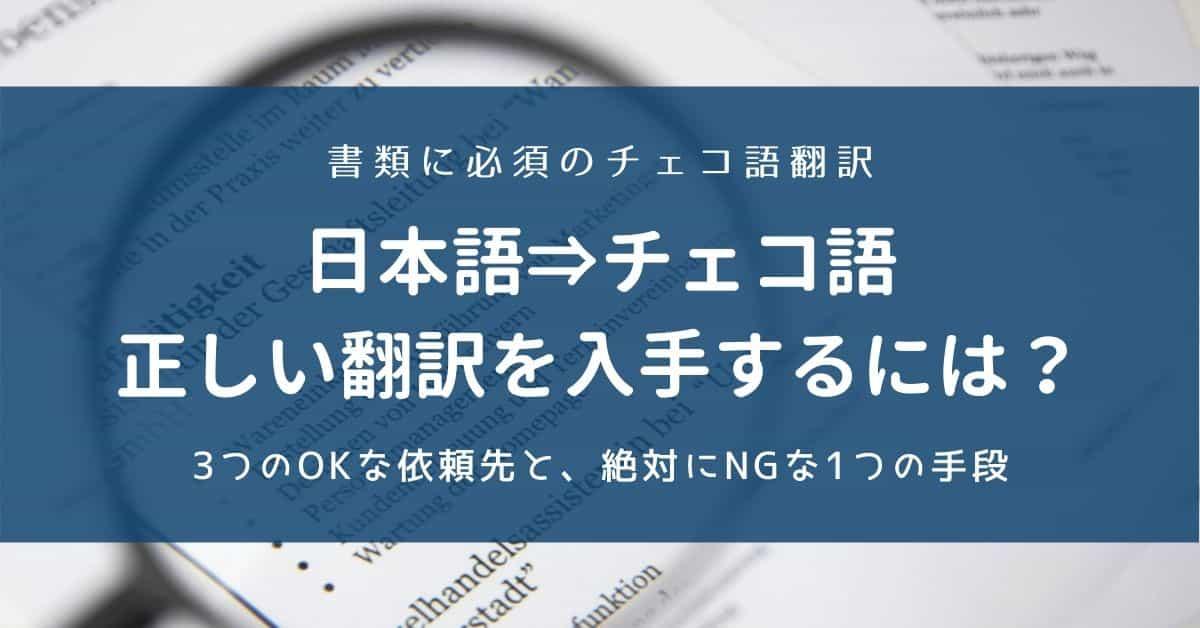 日本語⇒チェコ語翻訳の、3つの主な依頼手段と絶対NGな翻訳方法